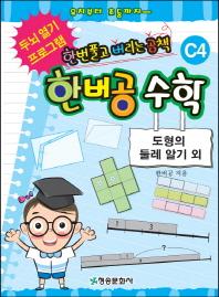한버공 수학 C4: 도형의 둘레 알기 외
