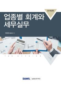 업종별 회계와 세무실무(2018)