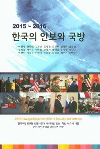 2015~2016 한국의 안보와 국방