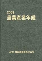 농업산업연감 2008