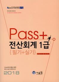 Pass+ 전산회계1급(필기+실기)(2018)