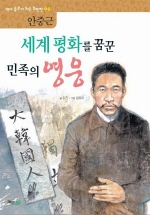 세계 평화를 꿈꾼 민족의 영웅: 안중근