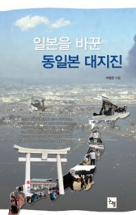 일본을 바꾼 동일본 대지진