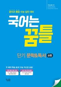 국어는 꿈틀 고등 단기 문학&독서(공통)(2021)