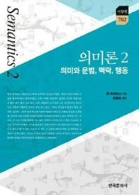 의미론. 2: 의미와 문법 맥락 행동