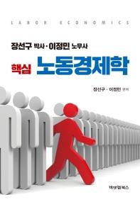 장선구 박사ㆍ이정민 노무사 핵심 노동경제학
