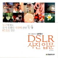 좋은 사진을 만드는 김주원의 DSLR 사진입문