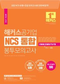 해커스공기업 NCS 통합 봉투모의고사(모듈형/피듈형/PSAT형)(2021)