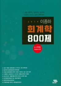 이종하 회계학 800제(2019)