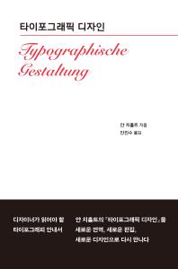 타이포그래픽 디자인(Typographische Gestaltung)