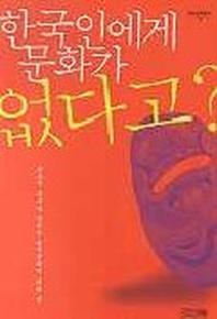 한국인에게 문화가 없다고(한국문화총서 13)