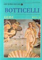보티첼리(Botticelli)