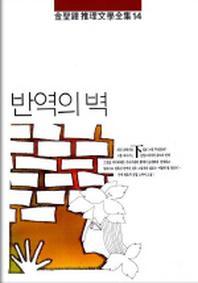 반역의 벽(하권)(김성종추리문학전집 14)