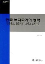 한국 복지국가의 동학