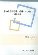 동북아 청소년의 역사인식 국가관 비교연구