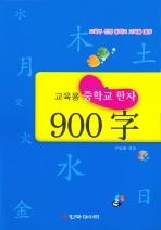 중학교 한자 900 자(교육용)