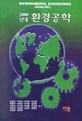 환경공학(2000년대)