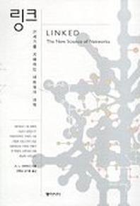 링크(21세기를 지배하는 네트워크 과학)