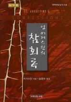 완역본 성 어거스틴의 참회록