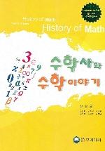 2005 수학사와 수학이야기