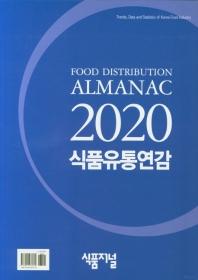 식품유통연감(2020)