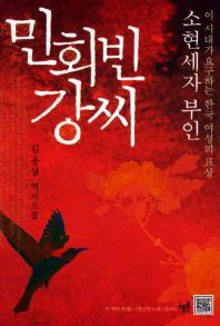민회빈 강씨