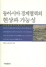 동아시아 경제협력의 현상과 가능성. 1
