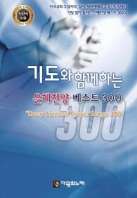 기도와 함께하는 은혜찬양 베스트 300(대)