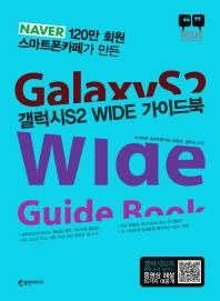갤럭시S2 WIDE 가이드북