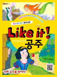 Like it PRINCESS 공주