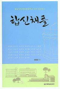 합신채플: 합동신학대학원대학교 교수 설교집. 1