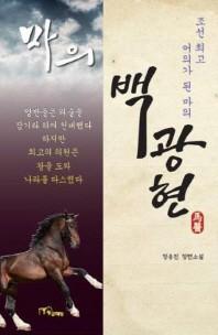 조선 최고 어의가 된 마의 백광현