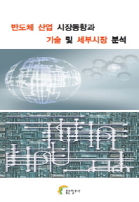 반도체 산업 시장동향과 기술 및 세부시장 분석