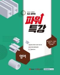 파워특강 영어(9급 공무원)(2021)