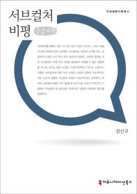 서브컬처 비평(큰글씨책)