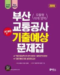 고시넷 부산교통공사 NCS 필기시험 진짜기출예상문제집(2019)