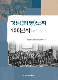 경남(법통)노회 100년사(1916-2016)
