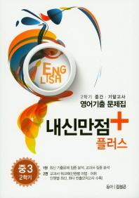 내신만점 플러스 중학 영어 중3-2 중간 기말고사 기출 문제집(동아 김성곤)(2018)