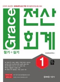 Grace 전산회계 1급(필기+실기)(2020)