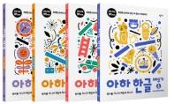 아하 한글 배우기 세트(1-4권)