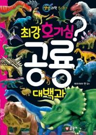 생생 과학 5~8세 최강 호기심 공룡 대백과