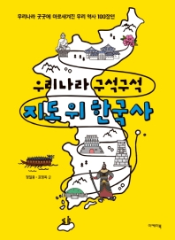 우리나라 구석구석 지도 위 한국사