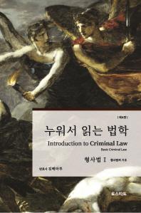 누워서 읽는 법학: 형사법. 1