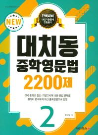 대치동 중학영문법 2200제. 2