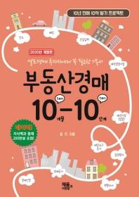 부동산경매 10개월-10단계(2020년)