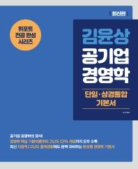 김윤상 공기업 경영학
