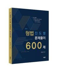형법 진도별 문제풀이 600제(2021)