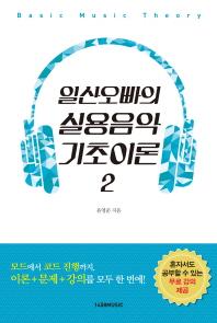 일산오빠의 실용음악 기초이론. 2