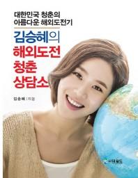 김승혜의 해외도전 청춘 상담소