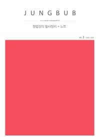 정법강의 필사정리+노트 Vol. 3